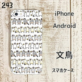 文鳥 スマートフォンケース エミコ ボーダー グッズ 小鳥 鳥 ハードケース ハードカバー カバー iPhoneケース アイフォーンケース スマホケース iPhone アイフォン アイフォーン Android アンドロイド カモフラージュ 迷彩 ぶんちょう プレゼント