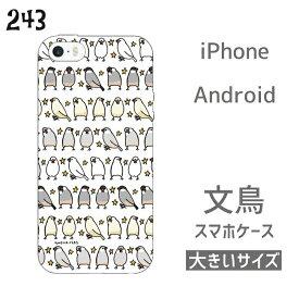 文鳥 スマートフォンケース 大きいサイズ エミコ ボーダー グッズ 小鳥 鳥 ハードケース ハードカバー カバー iPhoneケース アイフォーンケース スマホケース iPhone アイフォン アイフォーン Android アンドロイド カモフラージュ プレゼント