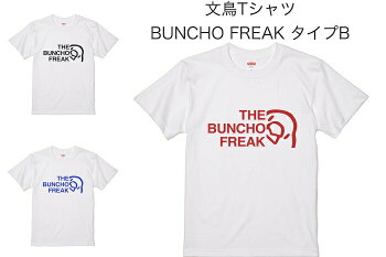 【受注生産】文鳥Tシャツ#58「THEBUNCHOFREAK」タイプB文鳥グッズメンズレディースホワイトブラック綿100%ブンチョウぶんちょうbunchoペット鳥好きプレゼント【ラッキーシール対応】