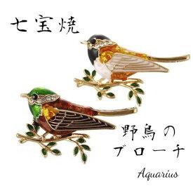七宝焼き 野鳥 ブローチ ★ギフト ポーチ付き★
