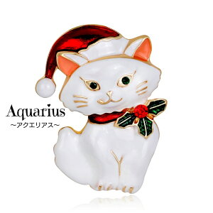 クリスマス サンタ帽 猫 ブローチ (白猫)★ティファニーブルーのギフトポーチ付き★