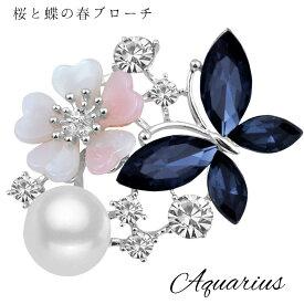 桜 ( さくら ) と 蝶 の ブローチコロナに負けるな規格の大特価!!1800円を今だけ1500円の送料無料