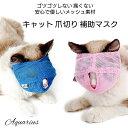 猫 爪切り 補助 マスク 口輪 クチワ マズル