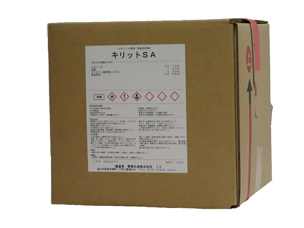 専用コック付き★アルコール 除菌 消毒液 食品添加物 キリットSA 20L