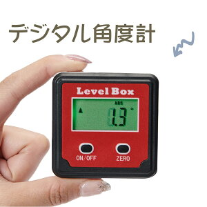 Hyindoor デジタル角度計 傾斜ボックス デジタル水平計 水平器 角度計 レベルボックス デジタル斜計 デジタル分度器 アングルメーター デジタルアングルメーター レベルBOX