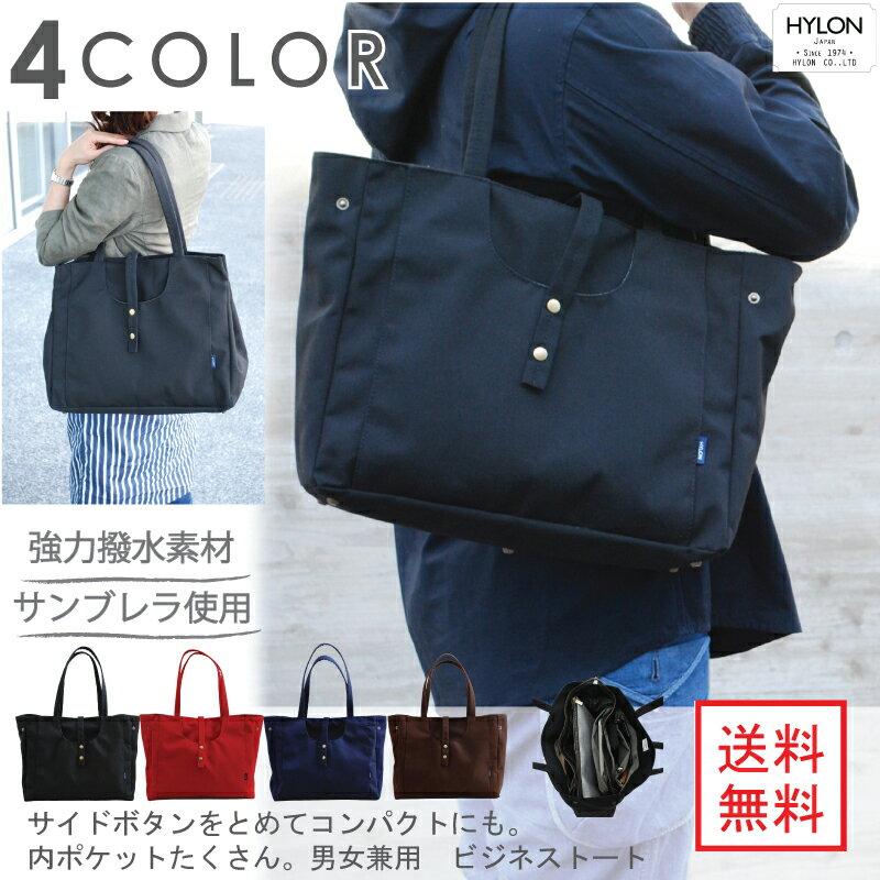 ビジネストート HYLON /日本製 撥水 強力撥水 サンブレラ テント素材 A4ファイルOK