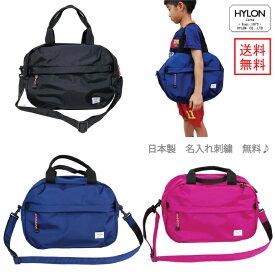 送料無料 プールバッグ 名入れ刺繍無料♪  日本製 HYLON 男の子 女の子 キッズ スポーツバッグ スイミングバッグ キッズビーチバッグ 水泳 ボストンバッグ