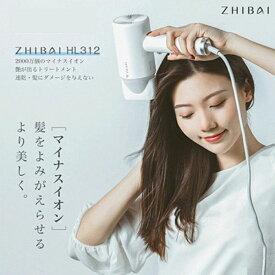 ヘアドライヤー マイナスイオン 艶髪ヘアケア 速乾 風量調整 冷熱風 低騒音 ZHIBAI