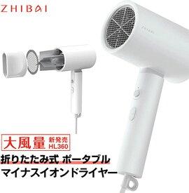 ヘアドライヤー マイナスイオンド 大風量 軽量 折畳み式 低騒音 髪質改善 ZHIBAI