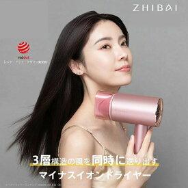 マイナスイオン ヘアドライヤー 髪ドライヤー 大風量 静電気防止 スタイリング 冷熱風 ZHIBAI