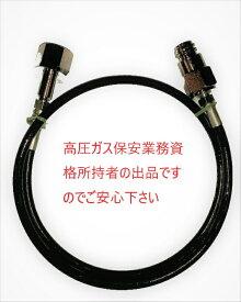 ソーダストリーム  接続アダプターホース(1.5m)