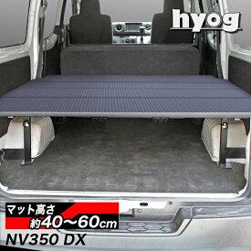 NV350キャラバン DX3/6人用 ベッドキット 荷室棚 硬質マット プロ仕様