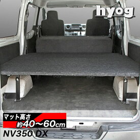 NV350キャラバン DX3/6人用 ベッドキット 荷室棚 傷に強いパンチカーペット