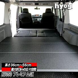 NV350キャラバン プレミアムGX用 ベッドキット 荷室棚 硬質マットタイプ
