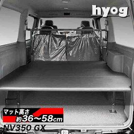 NV350キャラバン プレミアムGX用 ベッドキット 荷室棚荷室棚 ブラックレザー