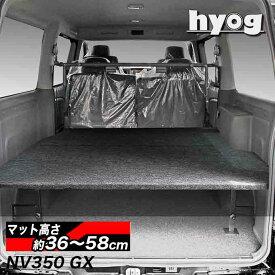 NV350キャラバン プレミアムGX用 ベッドキット 荷室棚 傷に強いパンチカーペット