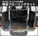 【本格的床材使用!!】NV350キャラバン プレミアムGX用 簡易フローリングキット