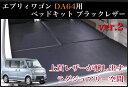 【保証付き】エブリィワゴンDA64W フルサイズベッドキット ブラックレザー