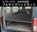 【保証付き】エブリィワゴンDA64W フルサイズベッドキット 硬質マットタイプ【ハードユース仕様】