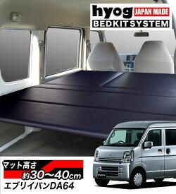エブリイバン ベッドキット 荷室棚 DA64V ロングサイズ ブラックレザー