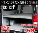 【保証付き】ハイエース ベッドキット ワイドS-GL用 パンチカーペット