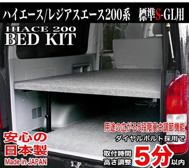 ハイエース ベッドキット 標準S-GL用 パンチカーペット【高さ60cmまで5段階調節】