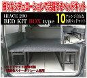 ハイエース ベッドキット 標準S-GL用 BOX型トランポ仕様 パンチカーペット