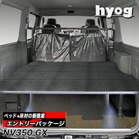 NV350 キャラバン プレミアムGX用 ベッドキット 荷室棚+フローリングキット ○エントリーパッケージ