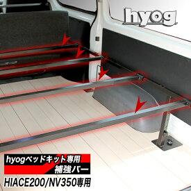 ハイエース・NV350 ベッドキット 荷室棚 hyogベッドキット専用 補強バー 1本単位