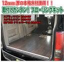エブリィワゴン DA64W/スクラムワゴン DG64W 簡易フローリングキット