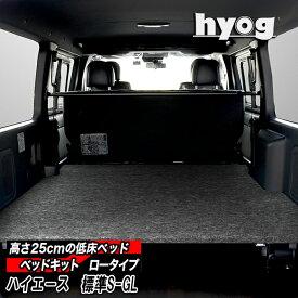 ハイエース ベッドキット 荷室棚 ロータイプ(低床) 200系 標準S-GL用 パンチカーペット 高さ25cmから35cmまで