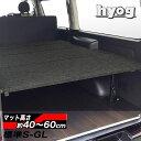 ハイエース ベッドキット 荷室棚 荷室棚 200系 標準S-GL用 パンチカーペット 高さ60cmまで5段階調節
