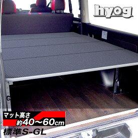 ハイエース ベッドキット 荷室棚 200系 標準S-GL用 硬質マットタイプ 高さ60cmまで5段階調節