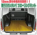 【本格的床材使用!!】ハイエース200系 標準S-GL用 簡易フローリングキット