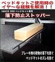 【保証付き】ハイエース ベッドキット専用 落下防止ストッパー