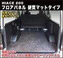 ハイエース 床張りキット 標準S-GL用 カーゴフロアパネル