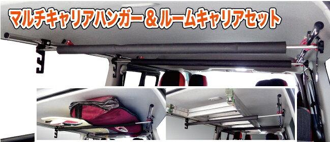 ハイエース 標準S-GL専用 マルチキャリアハンガー&ルームキャリアセット