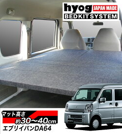 エブリイバン ベッドキット 荷室棚 DA64V ロングサイズ パンチカーペット
