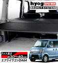 エブリイワゴン ベッドキットDA64W ロングサイズ ブラックレザー