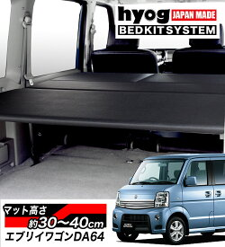 エブリイワゴン ベッドキット 荷室棚 DA64W ロングサイズ ブラックレザー