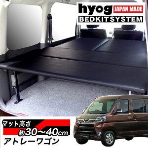 アトレーワゴン S321/S331 フルサイズベッドキット 荷室棚 ブラックレザー