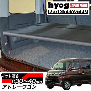 アトレーワゴン S321/S331 ハーフサイズベッドキット 荷室棚 ブラックレザー