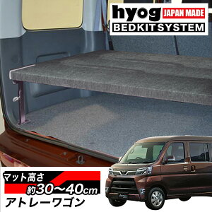 アトレーワゴン S321/S331 ハーフサイズベッドキット 荷室棚 パンチカーペット