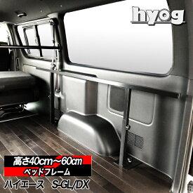 ハイエース ベッドキット 荷室棚 200系用 標準・ワイド・DX3/6人用 ベッドフレームのみ