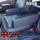 ハイエース アームレスト DX用(運転席・助手席一体型)