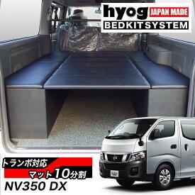 NV350キャラバン ベッドキット BOXタイプ 荷室棚 DX3/6人用 トランポ仕様 (5ドア・リアヒーター無し専用)