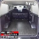 ハイエース 床張りキット 標準S-GL用 フルフロアパネルプロ仕様