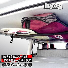 ハイエース200系 標準S-GL専用 マルチキャリアハンガー&ルームキャリアセット 室内キャリア