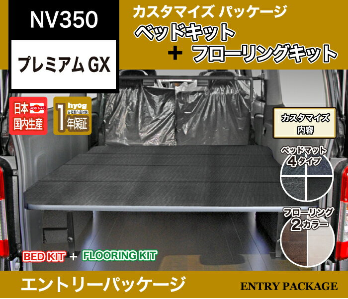 ENTRY Package NV350 キャラバン プレミアムGX用 ・ベッドキット・フローリングキット【受注生産品/通常-約2週間】