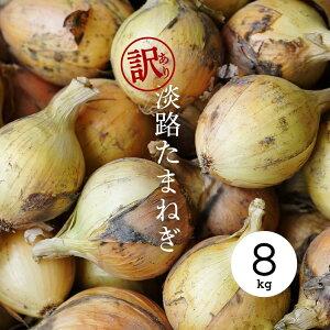 【産地直送】ぜんぜん高井さんは育ててない 淡路たまねぎ 訳あり〈8kg〉ダリオカフェ